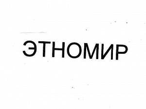 3eaef5e74dcd ПРИЗНАНИЕ СЛОВЕСНОГО ОБОЗНАЧЕНИЯ «ЭТНОМИР» ОБЩЕИЗВЕСТНЫМ ТОВАРНЫМ ЗНАКОМ